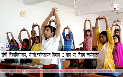 Ranchi University, PG Department :: Special workshop on Yoga
