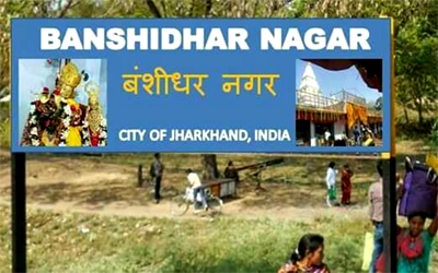 Garhwa ::  Nagar Untari is now Banshidhar Nagar