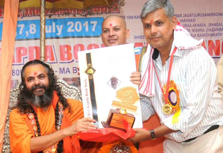 First International Astro Tantra Spiritual Vastu Conference  :: Day 2