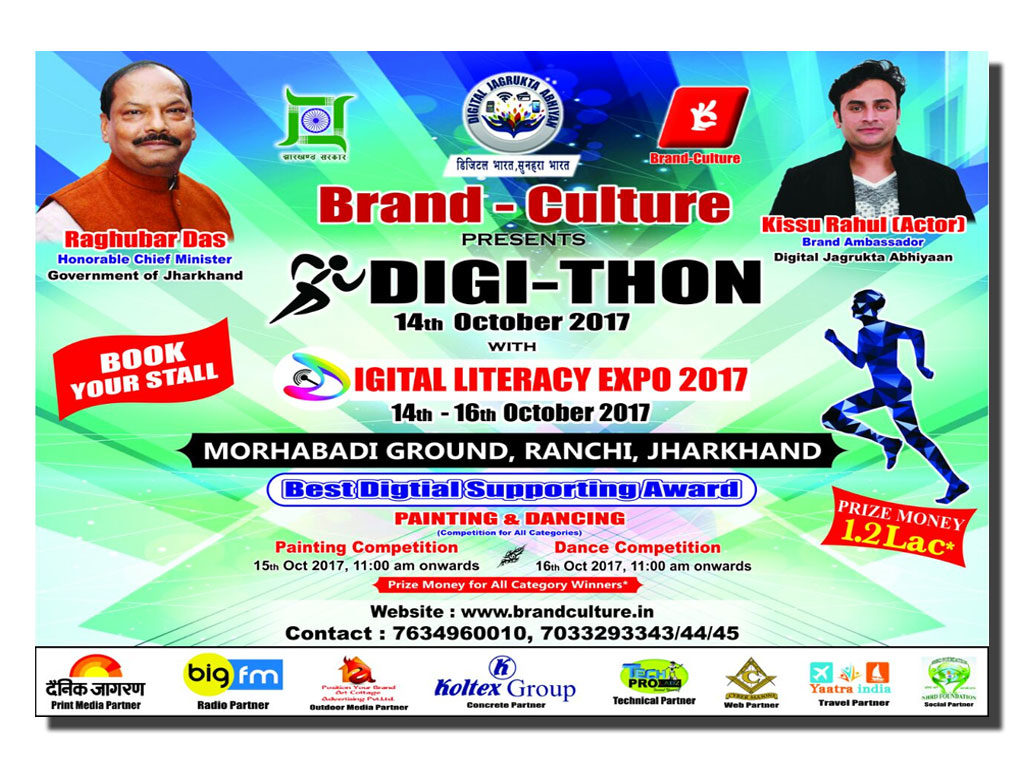 Digi - thon, Digital Literacy Expo 2017 on 14th of October 2017