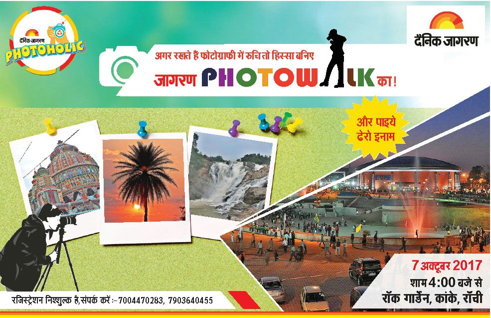 Jagran Photowalk on 7th of October 2017 in Ranchi.