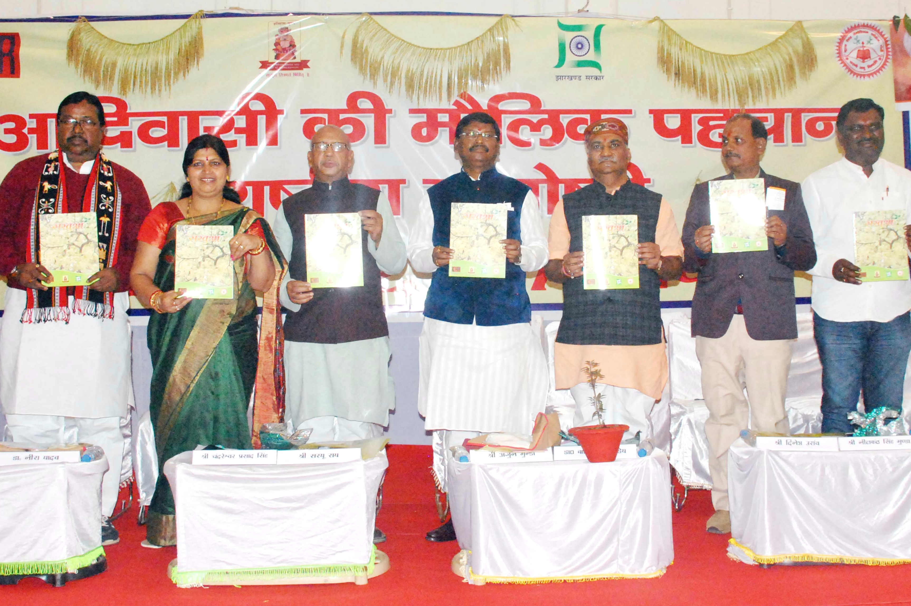 National seminar on Fundamental Identification of Tribals