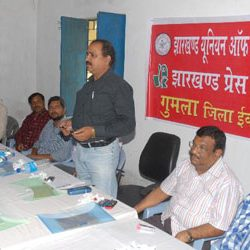 Meeting of Jharkhand Union of Journalist at Ghagra[Gumla]