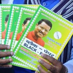 JVM release Black papers of Jharkhand Government