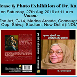 Book Release and Photo Exhibition of Dr. Kaynat Kazi on 27th of August 2016 in New Delhi.