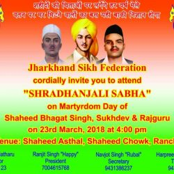 Sharadhanjali Sabha by Jharkhand Sikh Federation on 23rd of March at Shaheed Asthal.