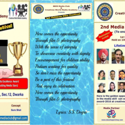 First Children Film Festival & 2nd Media Excellence award 2016 :: Last date to send entries : 15th of Nov 2016.