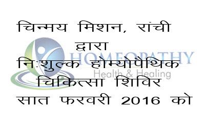 Free Homeopathic Camp by Chinmaya Mission, Ranchi on 7th of February 2016.